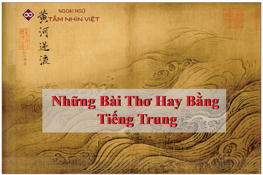 Những bài thơ, câu thơ hay bằng tiếng Trung