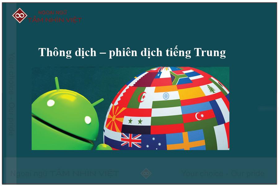 Thông dịch tiếng Trung