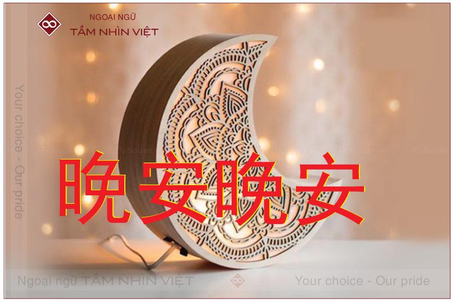 Bài hát chúc ngủ ngon Trung Quốc