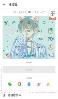 Hướng dẫn cài bàn phím Sougou cho điện thoại Android