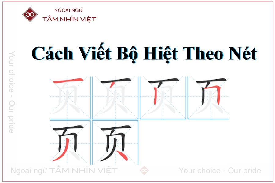 Cách viết bộ Hiệt trong 214 bộ thủ