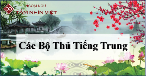 Các bộ thủ trong tiếng Trung