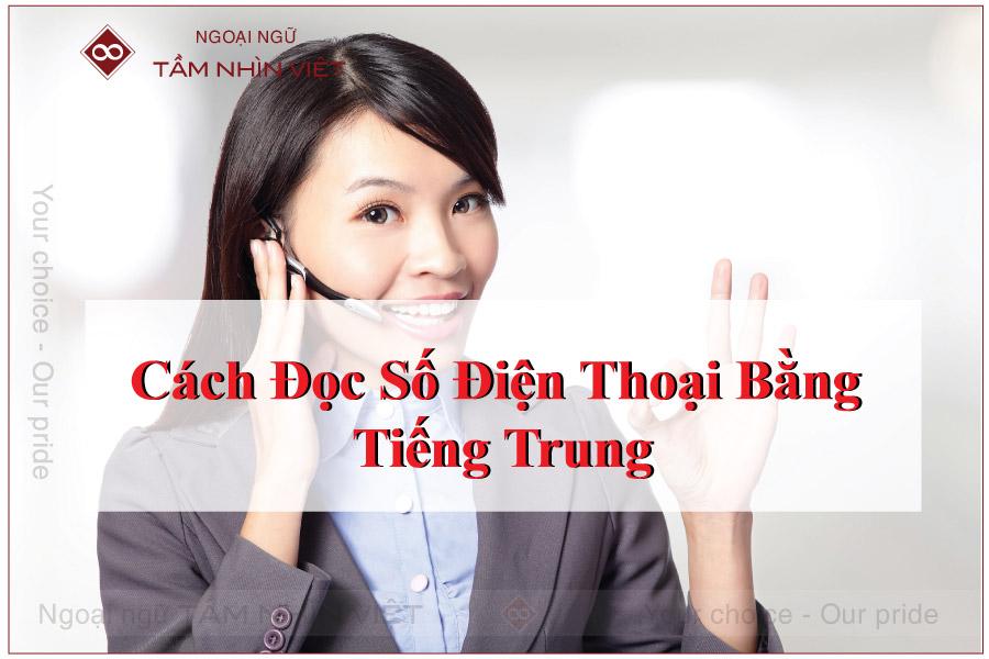 Cách đọc số điện thoại cơ bản tiếng Hoa