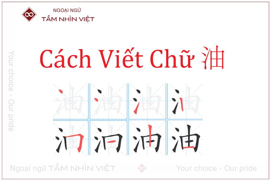 Hướng dẫn viết chữ 油 khích lệ động viên tiếng Hoa