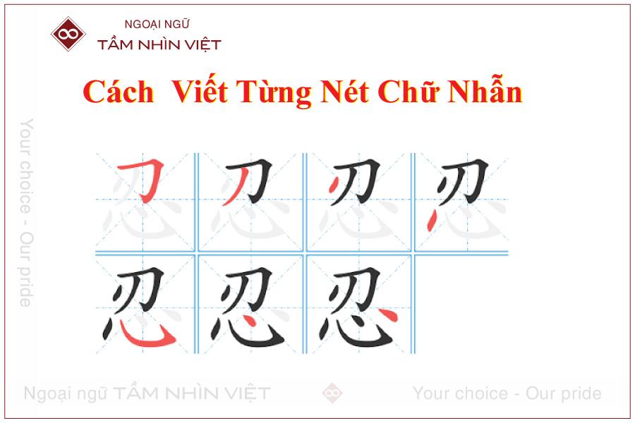 Cách viết thứ tự từng nét chữ nhẫn 忍