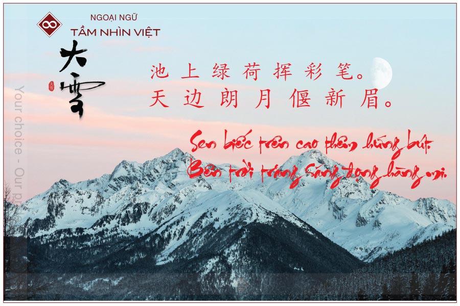 Những câu thơ đối hay trong tiếng Trung