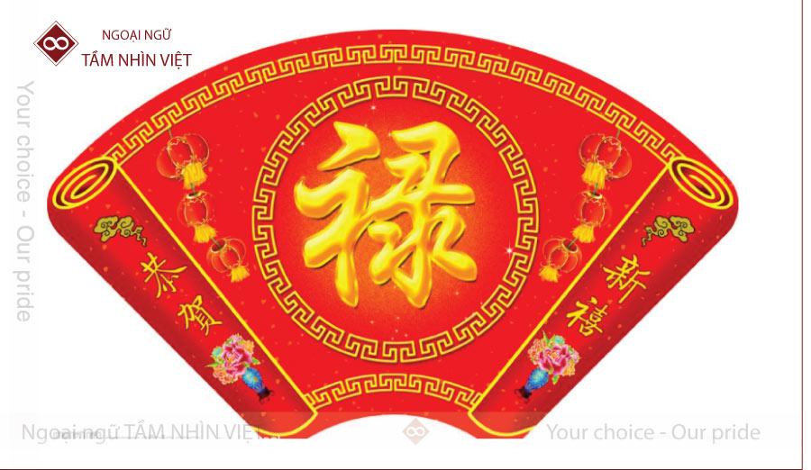 Tranh chữ Lộc trong tiếng Trung
