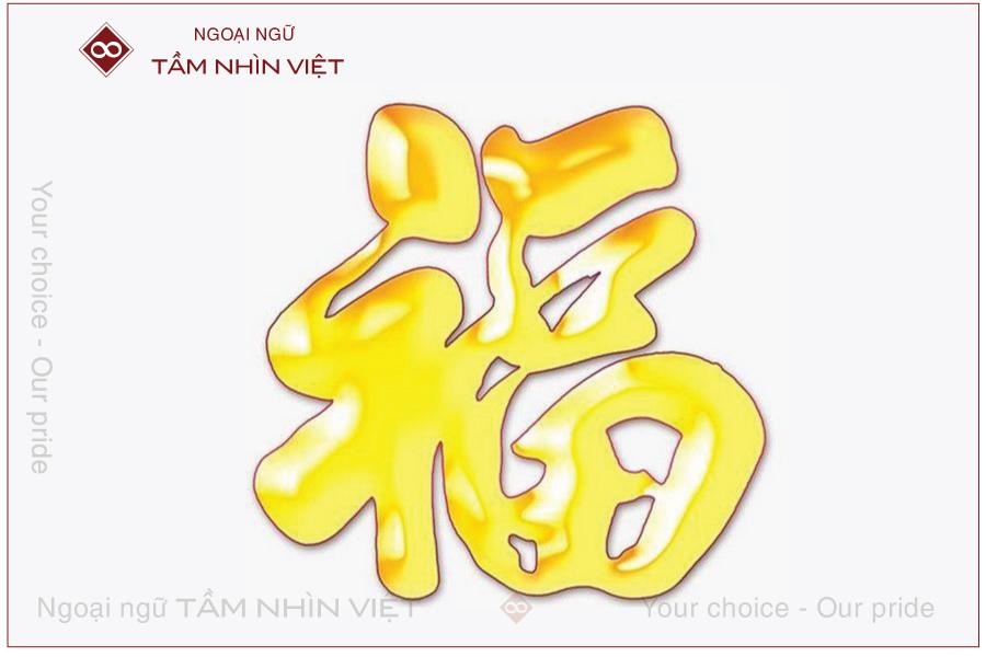 Nguồn gốc chữ Lộc trong tiếng Trung