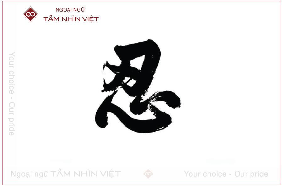 Cách viết chữ Nhẫn trong tiếng Trung, các thành ngữ liên quan đến