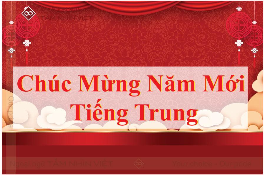 Chúc Mừng năm mới trong tiếng Trung