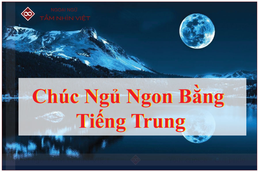 Câu ngủ ngon bằng ngôn ngữ Trung Quốc
