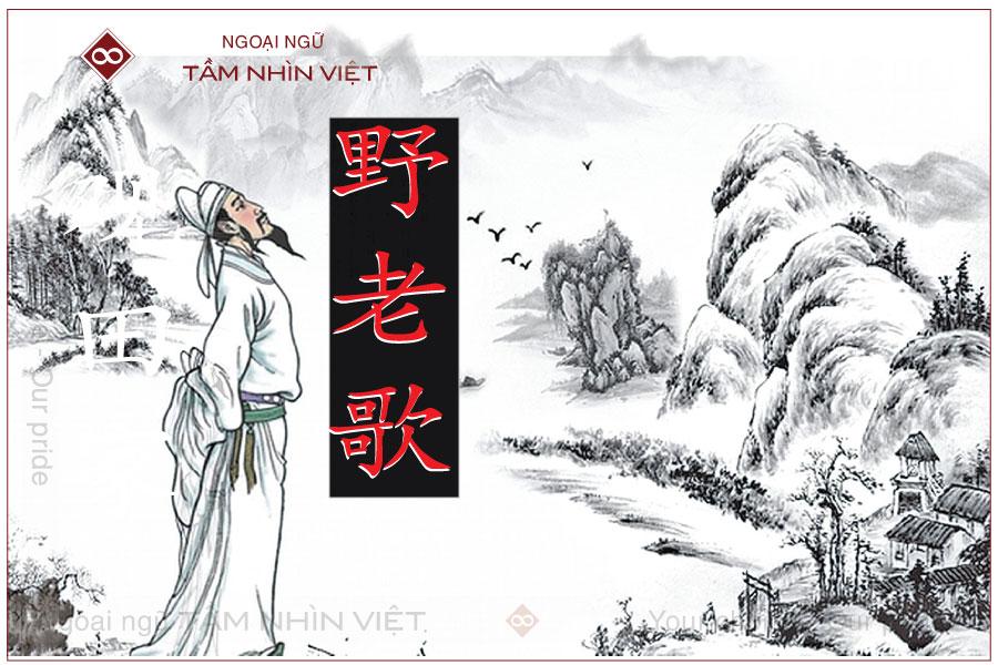 Bài thơ Dã Lão Ca bằng tiếng Trung