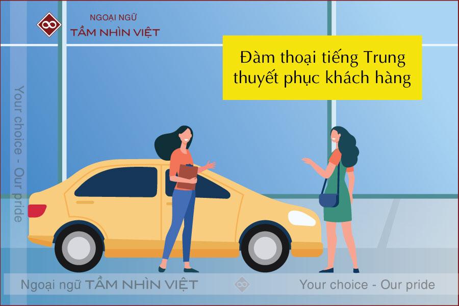 Thuyết phục khách hàng bằng tiếng Trung