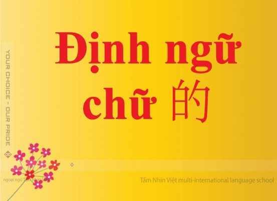 Định ngữ tiếng Trung