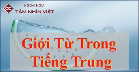 Giới từ trong tiếng Hoa