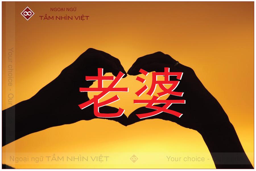 Vợ tiếng Trung là gì
