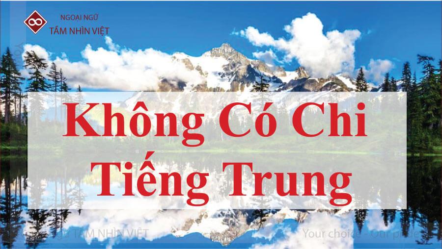 Tìm hiểu không có chi trong tiếng Trung là gì