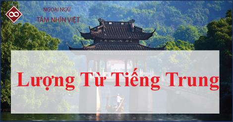 Lượng từ tiếng Trung