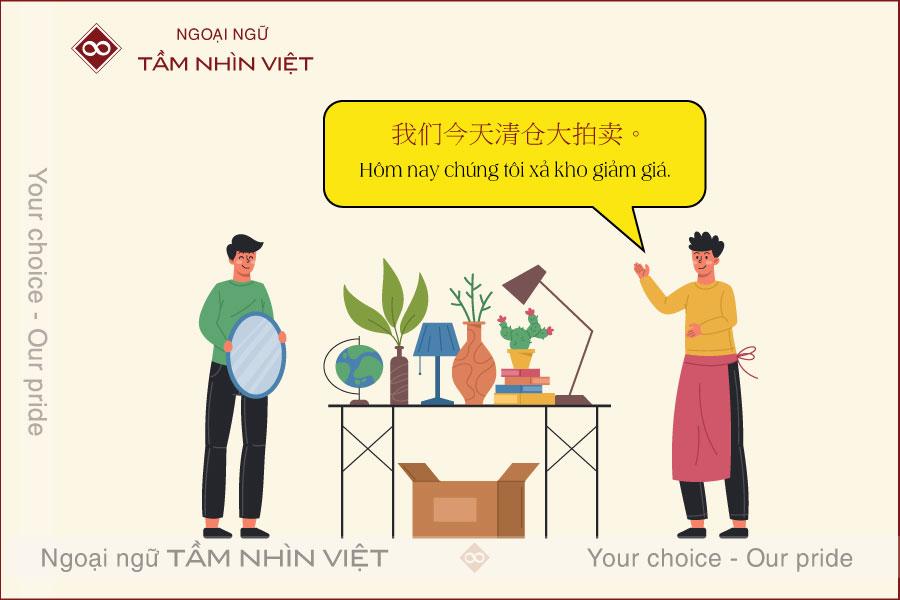 Khuyến mãi sản phẩm bằng tiếng Trung