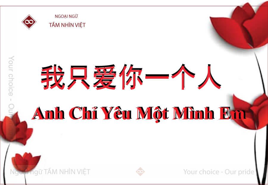 Mẫu câu tiếng Trung tỏ tình thả thính dễ thương