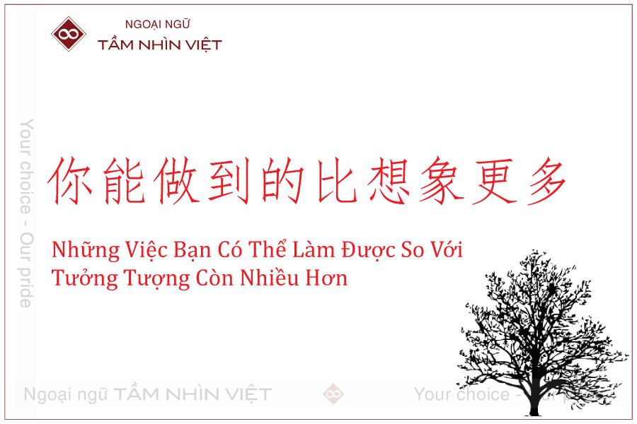 Mẫu câu cổ vũ người khác trong tiếng Trung - Những việc bạn có thể làm được so với tưởng tượng còn nhiều hơn