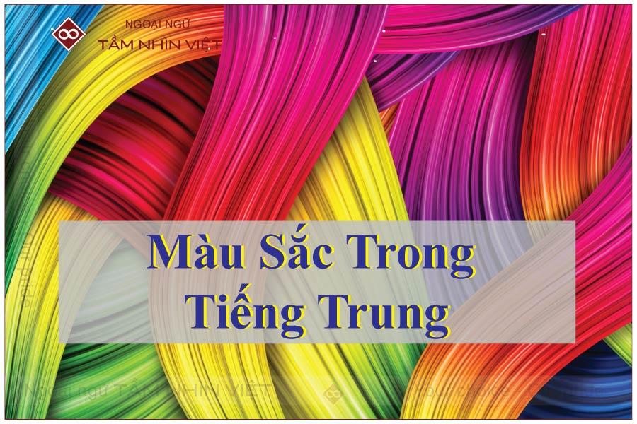 Màu sắc trong tiếng Trung là gì
