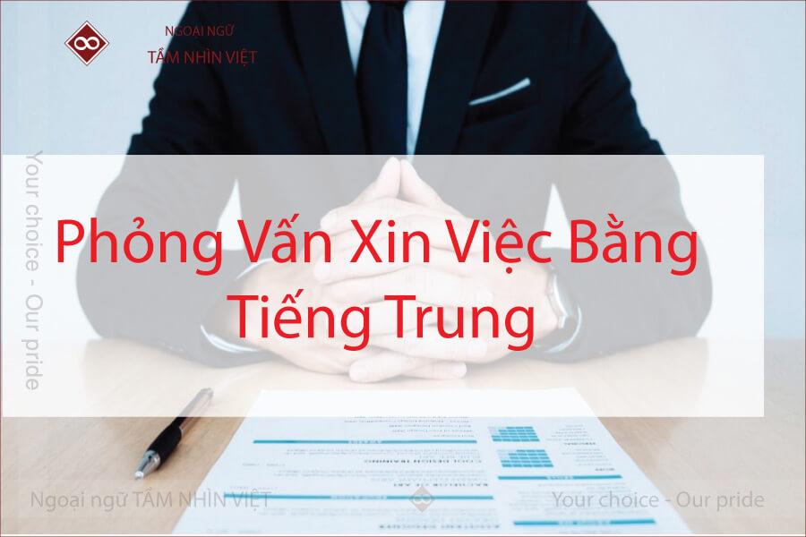 Hướng dẫn phỏng vấn xin việc làm bằng tiếng Trung
