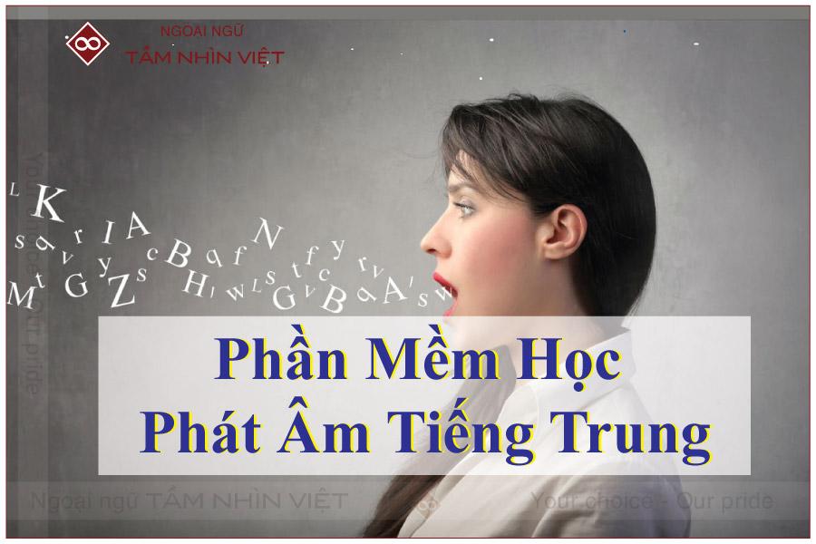 Học tiếng Trung bằng phần mềm