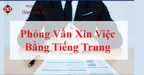 Xin việc trong tiếng Trung