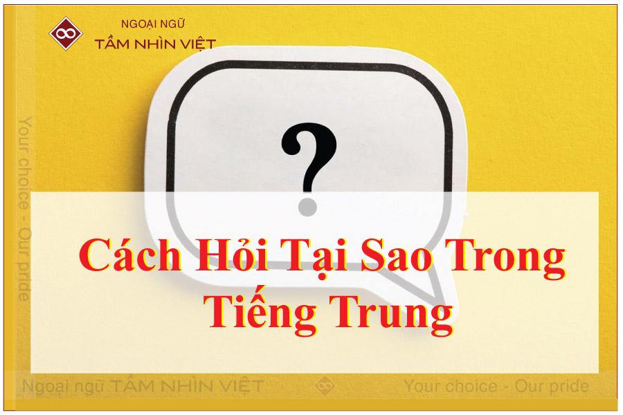 Cách đặt câu tại sao trong tiếng Trung