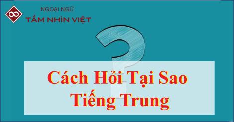 Tại sao trong tiếng Trung