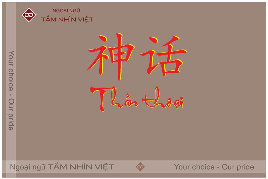 Học từ vựng qua Lời bài hát Thần Thoại tiếng Trung