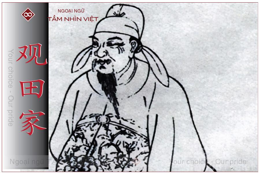 Bài thơ Quan Điền Gia hay bằng tiếng Trung
