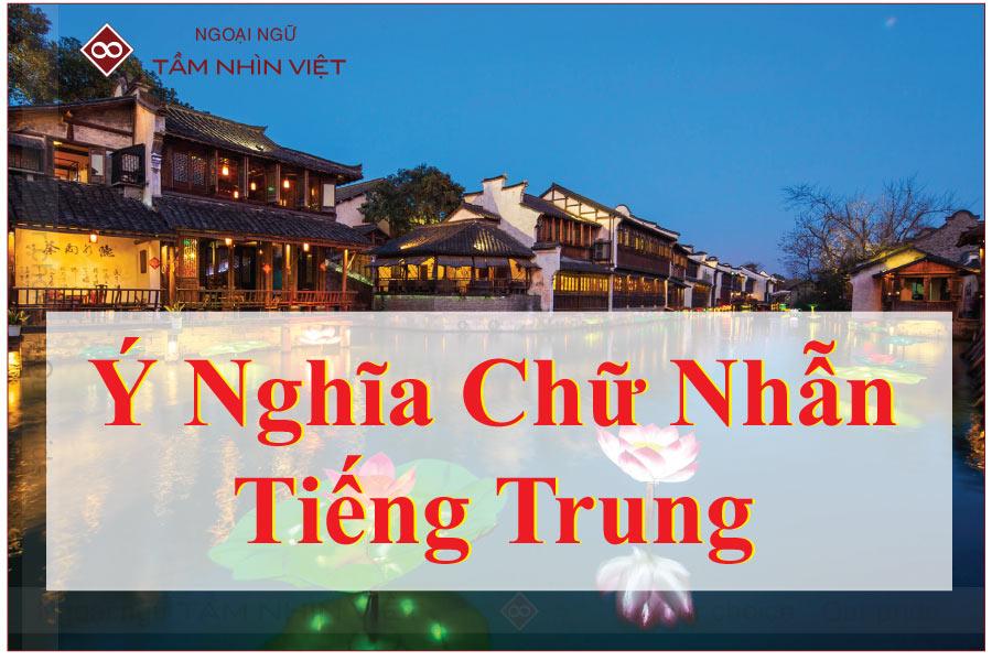 Ý nghĩa chữ Nhẫn trong cuộc sống của người dân Việt Nam tiếng Trung