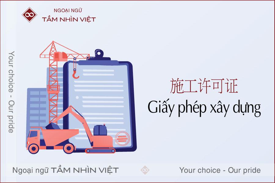 Từ vựng tiếng Trung về giấy phép xây dựng