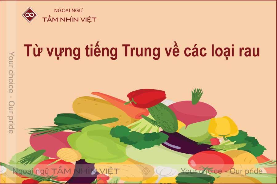 Tiếng Trung chủ đề các loại rau