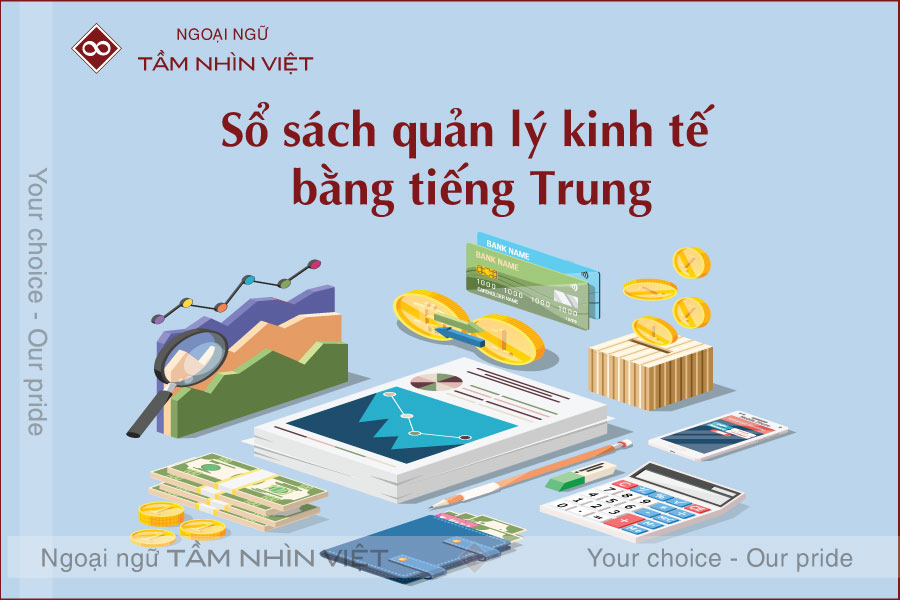 Sổ sách quản lí kinh tế bằng tiếng Trung