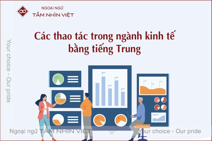 Thao tác bằng tiếng Trung trong ngành tiếng Trung