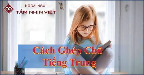 Ghép tiếng Trung