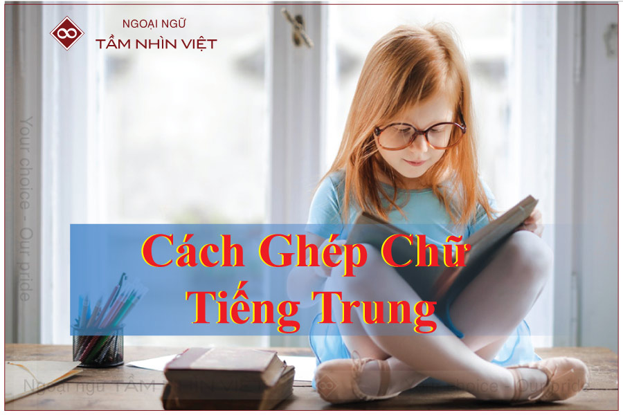 Chữ cái tiếng Trung