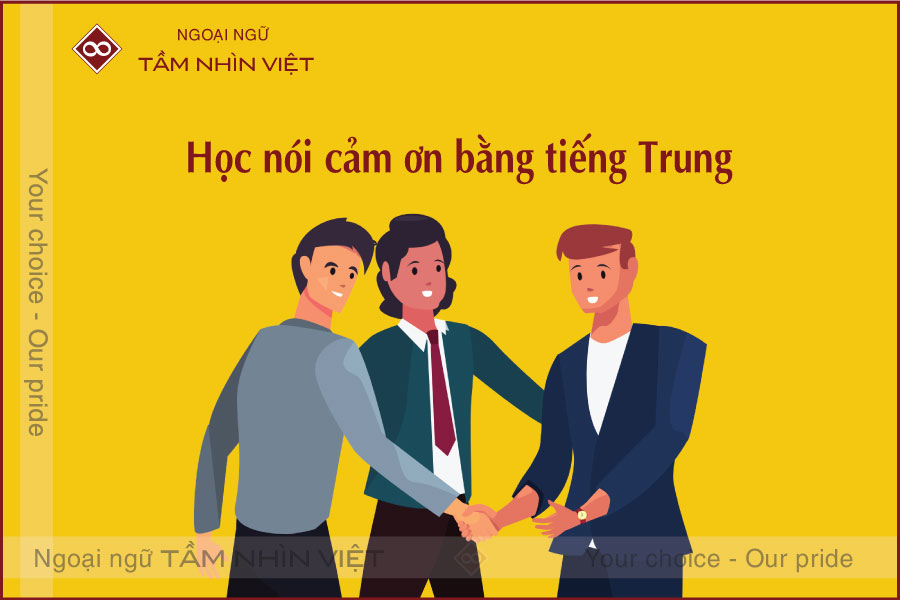 Nói cảm ơn tại Trung Quốc