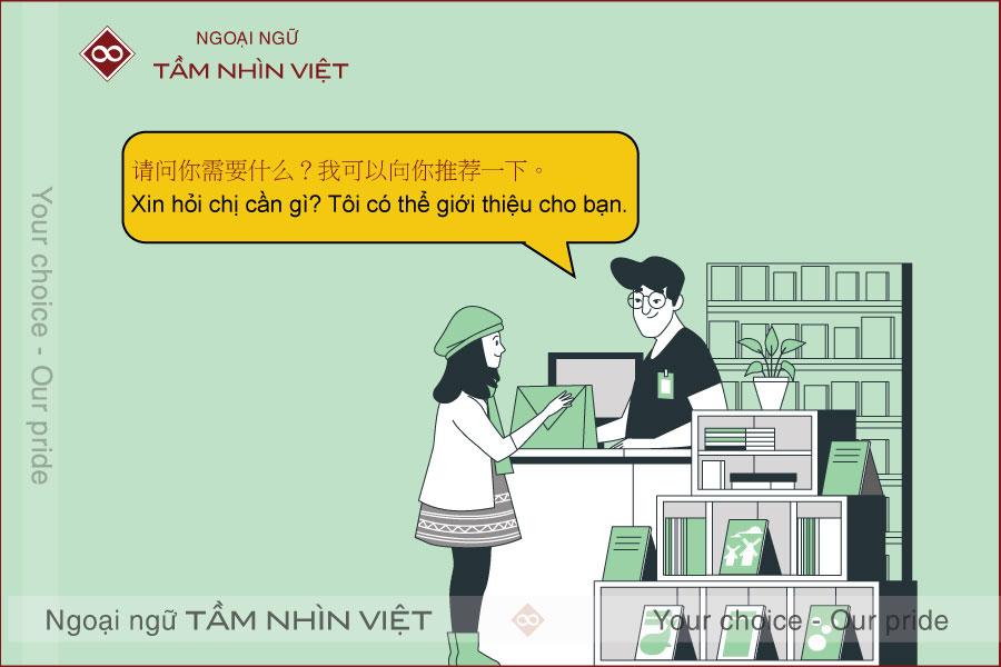 Mẫu câu tiếng Trung mua bán tại tiệm sách