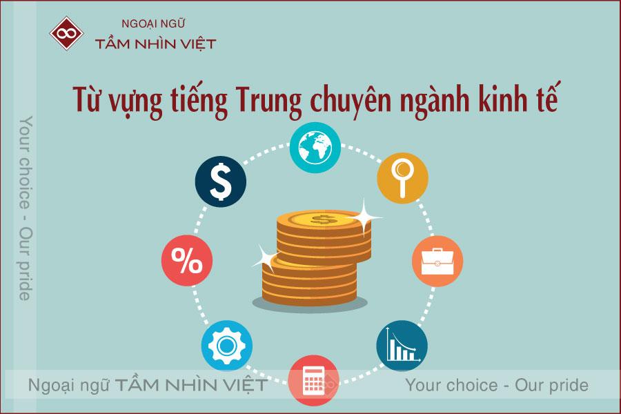Học từ vựng tiếng Trung chuyên ngành kinh tế
