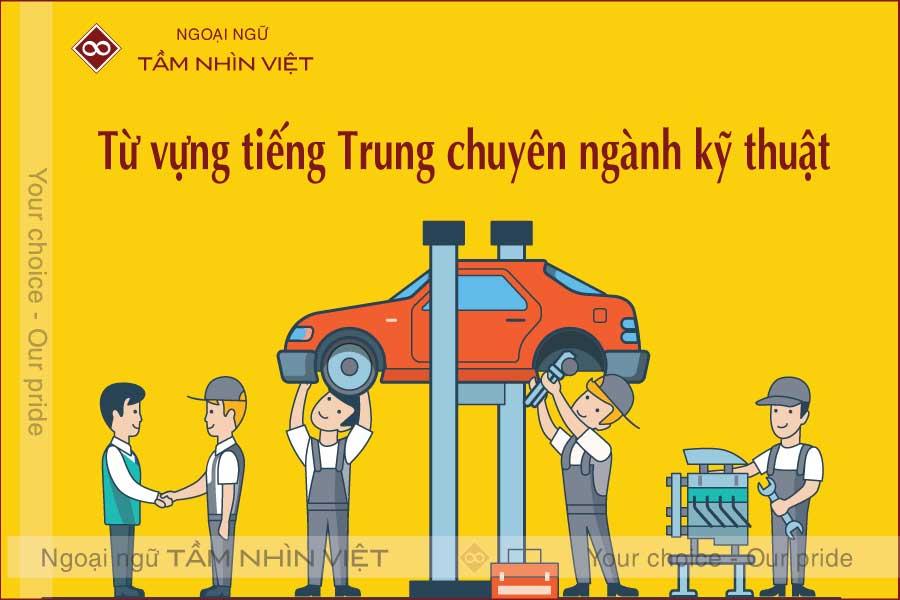 Học từ vựng tiếng Trung chuyên ngành kỹ thuật