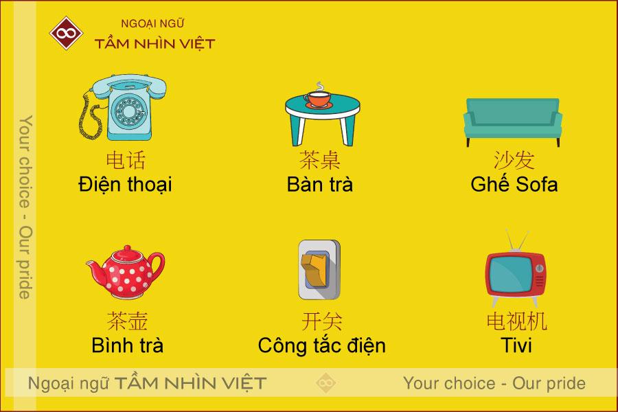 Từ vựng tiếng Trung tại phòng khách