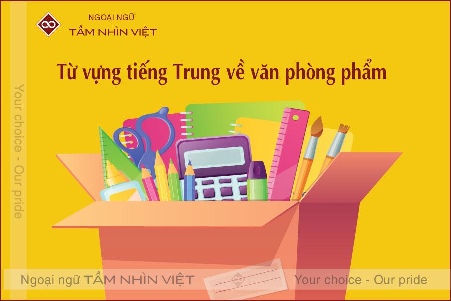 Văn phòng phẩm bằng ngôn ngữ Trung Quốc