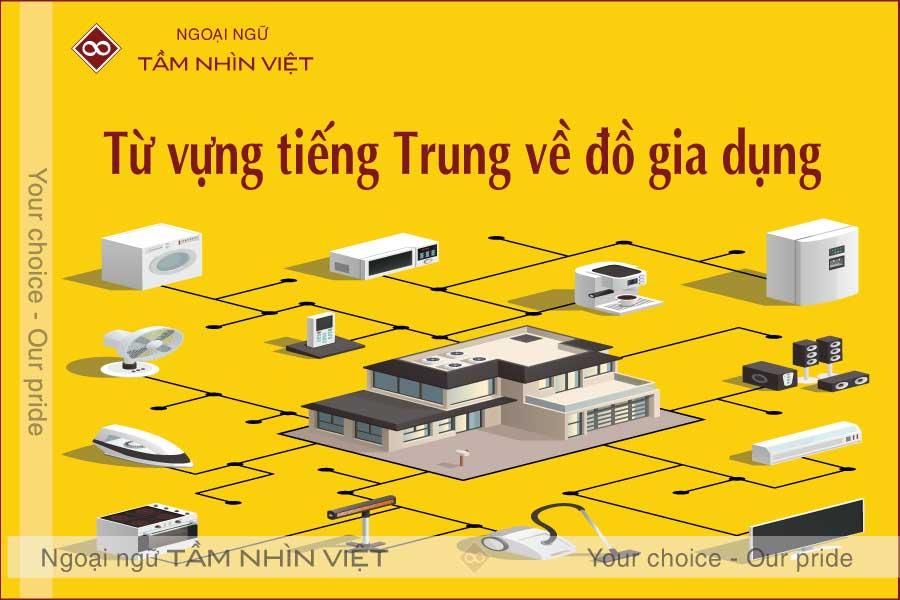 Học từ vựng tiếng Trung về đồ gia dụng