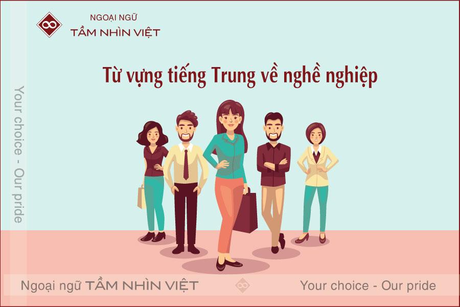 Từ vựng tiếng Trung về nghề nghiệp