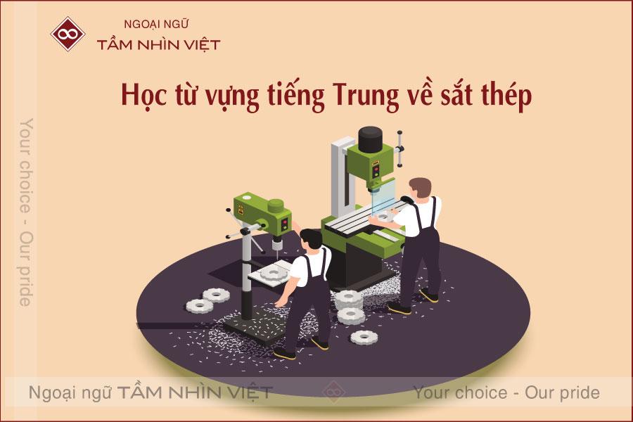 Từ vựng tiếng Trung về sắt thép