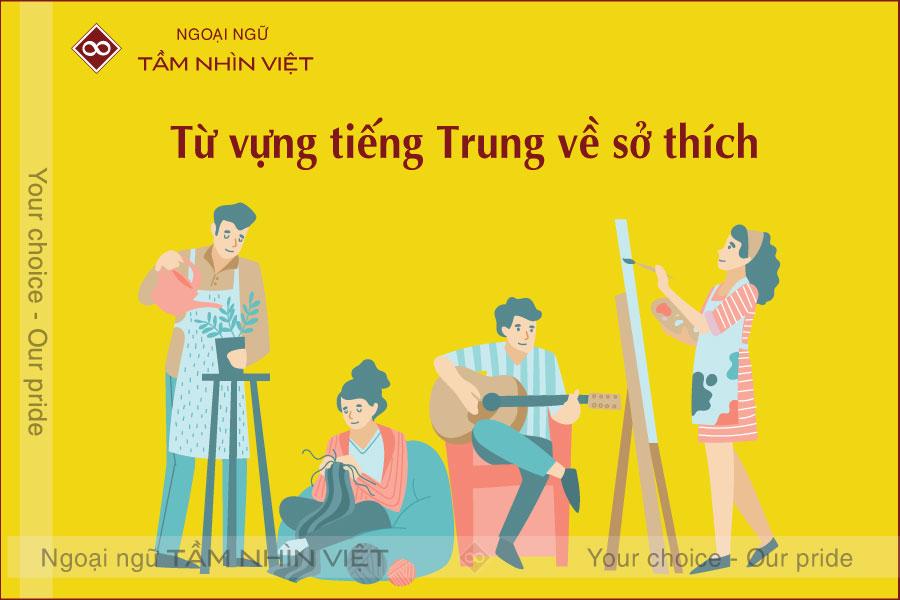 Các sở thích cơ bản bằng tiếng Trung